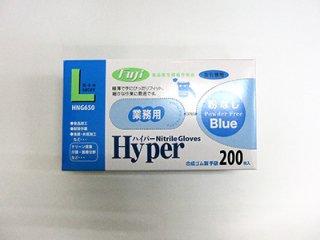 【数量限定】ハイパーニトリルグローブ L ブルー 粉なし(200枚入)