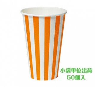 【50個入】紙コップ 12オンス(360ml)SCM-360ストライプ