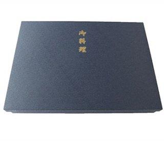 U−79 紺 仕出し弁当 紙箱