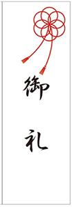 御礼シール(1) W34xH100(7枚入り)