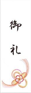 御礼シール(2) W34xH100(7枚入り)