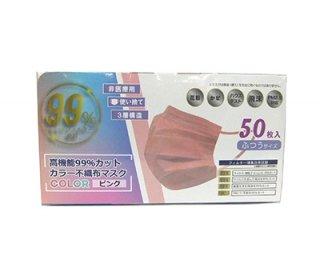 高性能99%カット カラー不織布マスク 普通サイズ《ピンク》