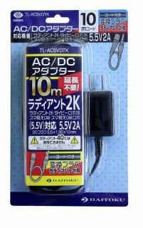 トレイルカメラ ラディアント2K用 ACアダプタ