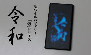公式サイトで先行販売!!GS-BROTHERS モバイルバッテリー「煌」シリーズ「令和」