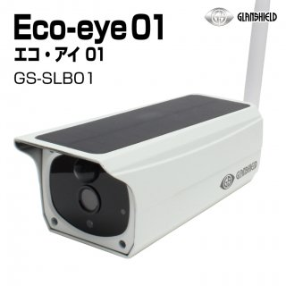 Wi-Fi ソーラーバレットカメラ Eco-eye 01 (エコ・アイ 01)