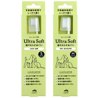 made of Organics for Dog【犬用歯ブラシ】超やわらか歯ブラシ(Ultra soft)