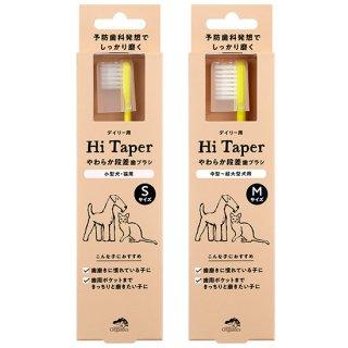 made of Organics for Dog【犬用歯ブラシ】やわらか段差歯ブラシ(Hi Taper)