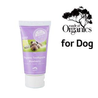 made of Organics for Dog【犬用歯磨き粉】オーガニック トゥースペースト・ブルーベリー (75g)