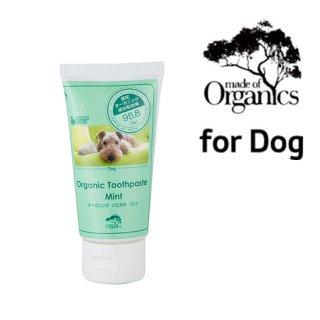 made of Organics for Dog【犬用歯磨き粉】オーガニック トゥースペースト・ミント (75g)