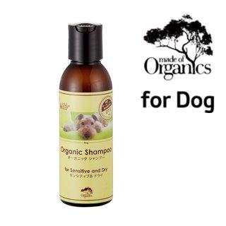 made of Organics for Dog【犬用シャンプー】オーガニックシャンプー・フォーセンシティブ&ドライ  (125ml)