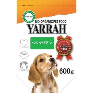 【YARRAH(ヤラー)犬用】オーガニックドッグフード ベジタリアン 600g