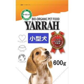 【YARRAH(ヤラー)犬用】オーガニックドッグフード 小型犬専用 600g