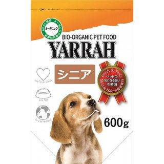 【YARRAH(ヤラー)犬用】オーガニックドッグフード シニア 600g