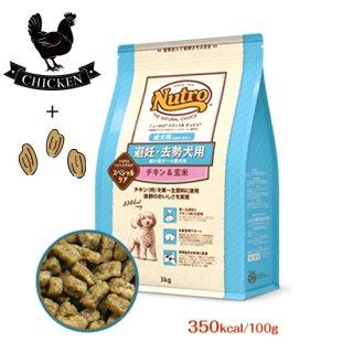 【Nutro ニュートロ・犬用】 ナチュラルチョイス 避妊・去勢 成犬用 チキン&玄米【3kg】