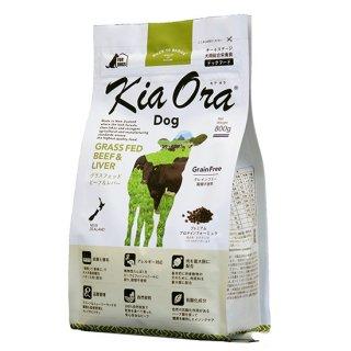 選べるおやつ付き【Kia Ora(キアオラ)犬用】ドッグフード グラスフェッドビーフ 900g