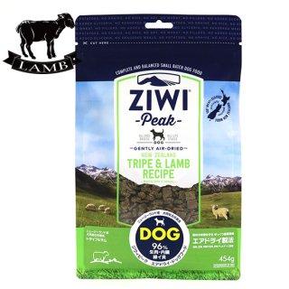 選べるおやつ付き【ZIWI(ジウィ)犬用】エアドライ ドッグフード・トライプ&ラム 454g