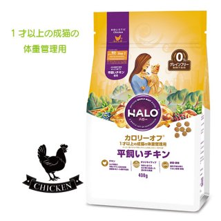 おまけ付き【HALO ハロー・猫用フード】カロリーオフ  平飼いチキン【400g】