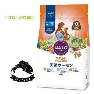 おまけ付き【HALO ハロー・猫用フード】アダルト  天然サーモン【400g】