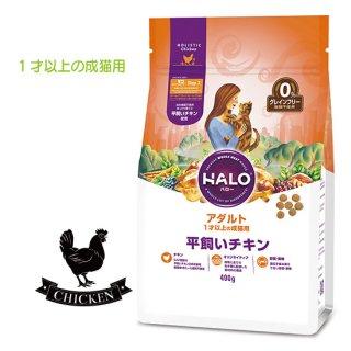 おまけ付き【HALO ハロー・猫用】アダルト  平飼いチキン【400g】
