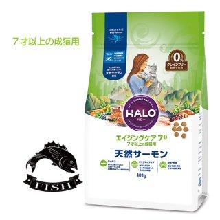 おまけ付き【HALO ハロー・猫用】エイジングケア7+  天然サーモン【400g】