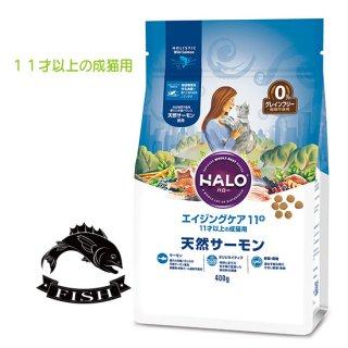 おまけ付き【HALO ハロー・猫用】エイジングケア11+  天然サーモン【400g】