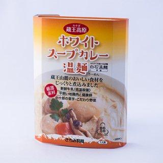 ホワイトスープカレー温麺
