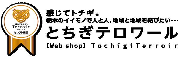 とちぎテロワール TochigiTerroir