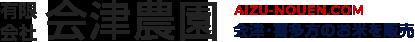 【会津・喜多方のお米】コシヒカリ ひとめぼれ こがねもちの通販 - 有限会社会津農園