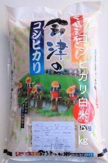 令和2年 会津・喜多方産 コシヒカリ(白米)5kg