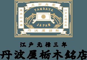 丹波屋栃木銘店