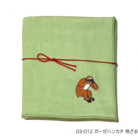 京東都 日光 ガーゼハンカチ 三猿