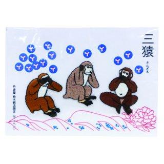 京東都 日光 三猿ワッペン
