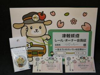 【上り】芦野公園→金木 区間