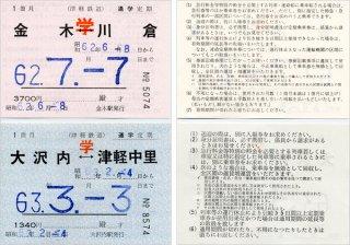 社内常備通学定期券2枚組(旧大沢内駅・金木駅発行)
