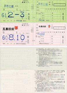 JR連絡補充・通勤/通学定期券2枚セット