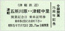全線開業75周年記念日 乗車証明券(A型硬券)