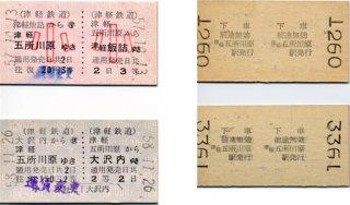 旧様式硬券セット�-1(五所川原発大沢内・飯詰往復券2枚組)