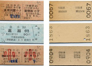 旧様式硬券セット�-2(五所川原発深郷田・金木往復・片道3枚組)