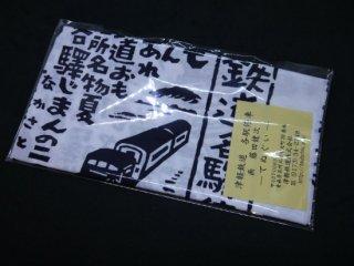 津軽鉄道各驛停車