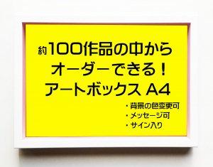 アートボックスA4サイズ 100作品からオーダー