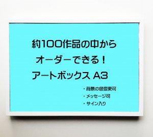 アートボックスA3サイズ 100作品からオーダー