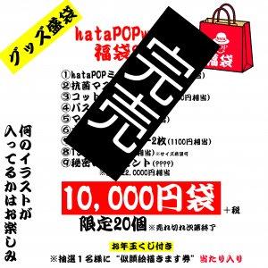 福袋2021( 10000円袋)