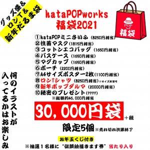 福袋2021(30000円袋)