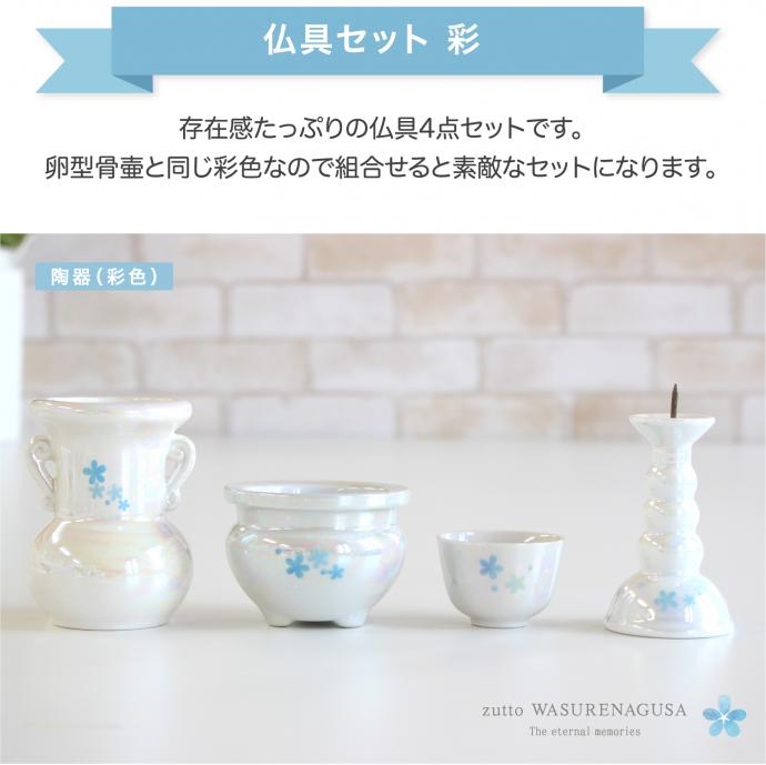 ずっと忘れな草 仏具セット 彩 陶器 4点 ブルー