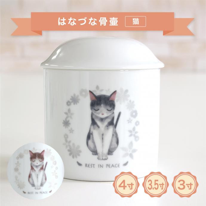 はなづな骨壷 ペットイラスト骨壷 猫  ミックス 3寸・3.5寸・4寸