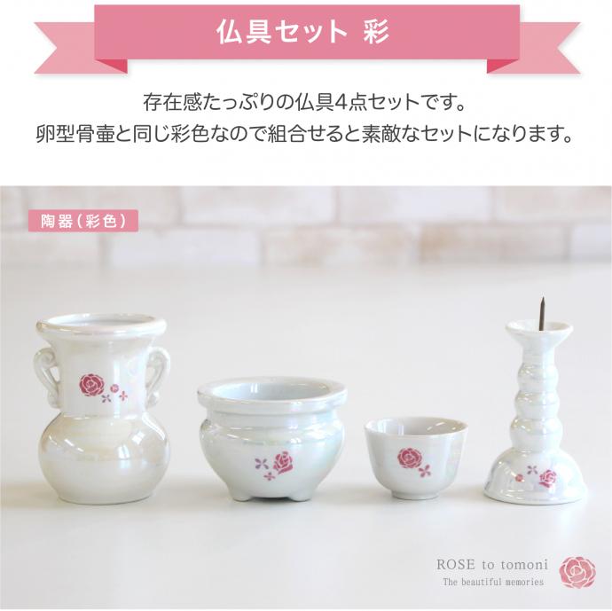ローズと共に 仏具セット 彩 陶器 4点 ローズピンク