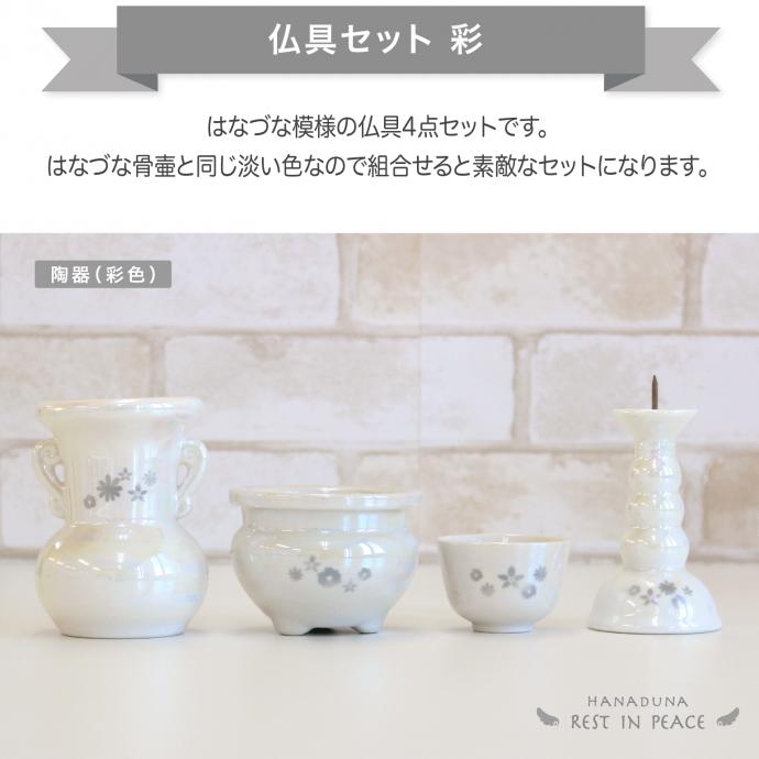 はなづな 仏具セット 彩 陶器 4点 グレー