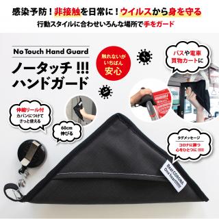 コロナ対策<br/>非接触グッズ<br/>感染対策<br/>ウイルス対策<br/>感染予防<br/>No Touch Hand Guard<br/>【ノータッチハンドガード】<img class='new_mark_img2' src='https://img.shop-pro.jp/img/new/icons29.gif' style='border:none;display:inline;margin:0px;padding:0px;width:auto;' />