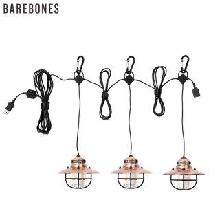Barebones Living エジソンストリングライトLED カッパー - 2020年新色