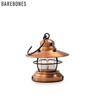 2020年新商品 Barebones LivingミニエジソンランタンLED カッパー